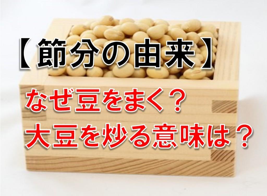 【子供向け】節分の由来 なぜ豆をまく?炒った大豆の意味は?