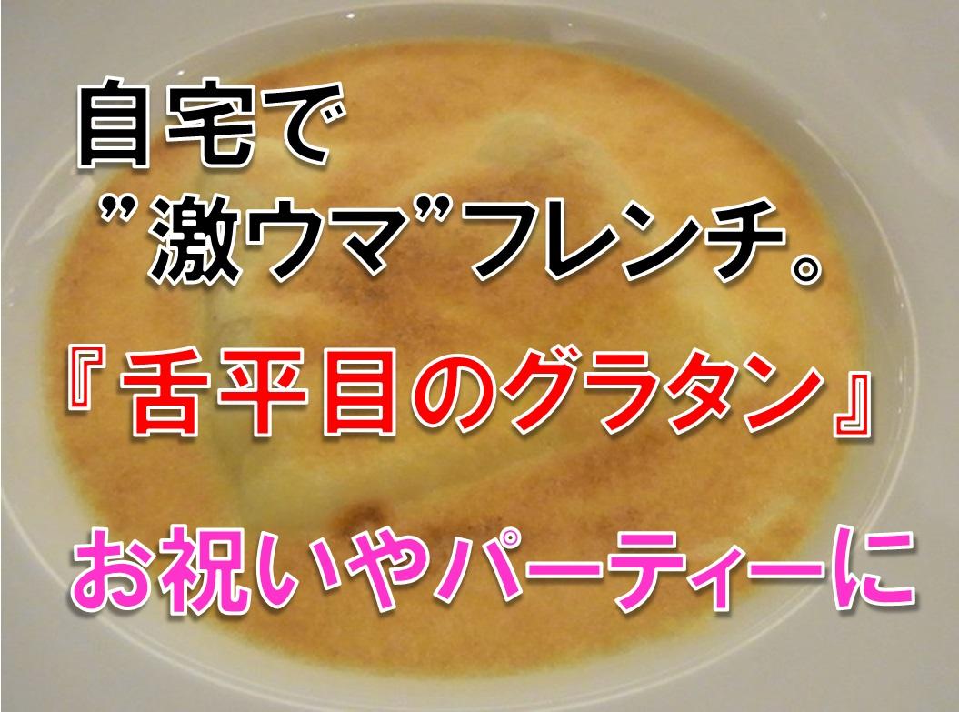 """自宅のお祝い料理にオススメ 激ウマフレンチ""""舌平目のグラタン"""""""