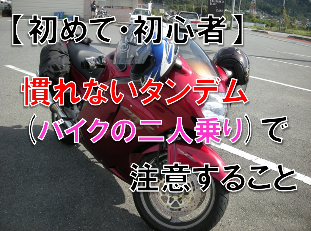 【初めて】慣れないタンデム(バイクの二人乗り)で注意すること。