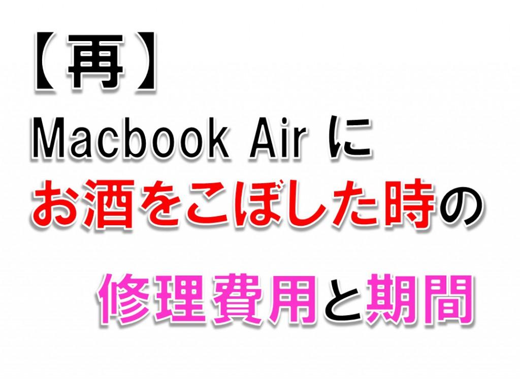 【再】Macbook Airにお酒をこぼした時の修理費用と期間。