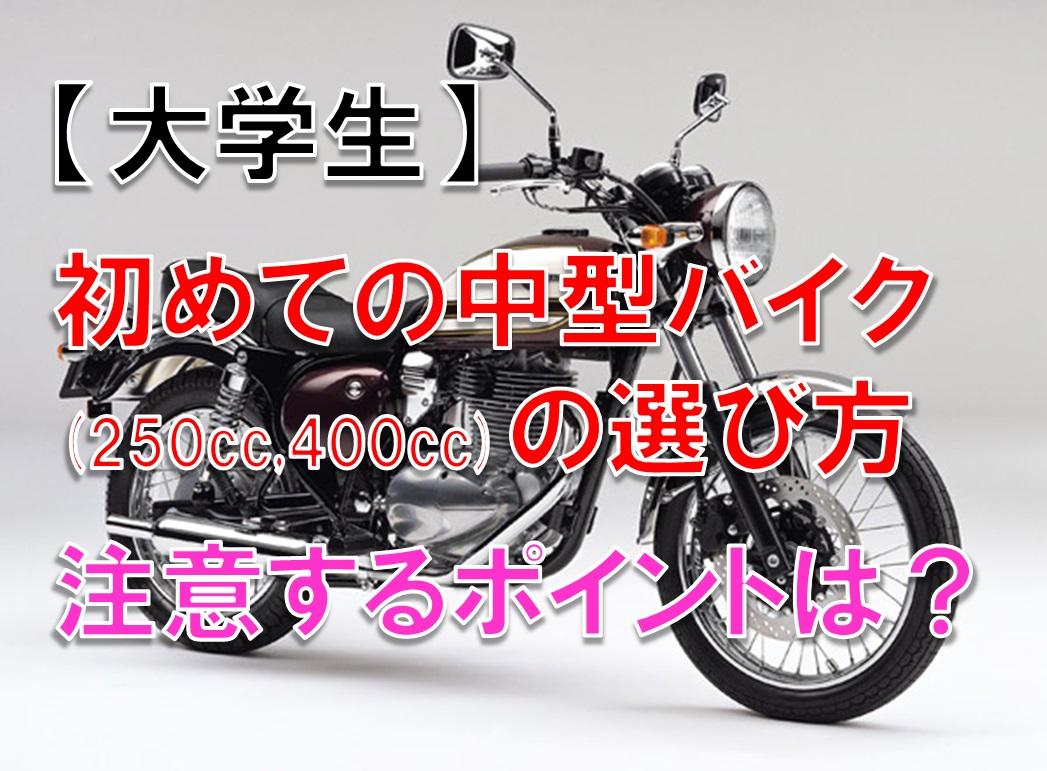 大学生 初めての中型バイク(250,400)の選び方 注意ポイントは?