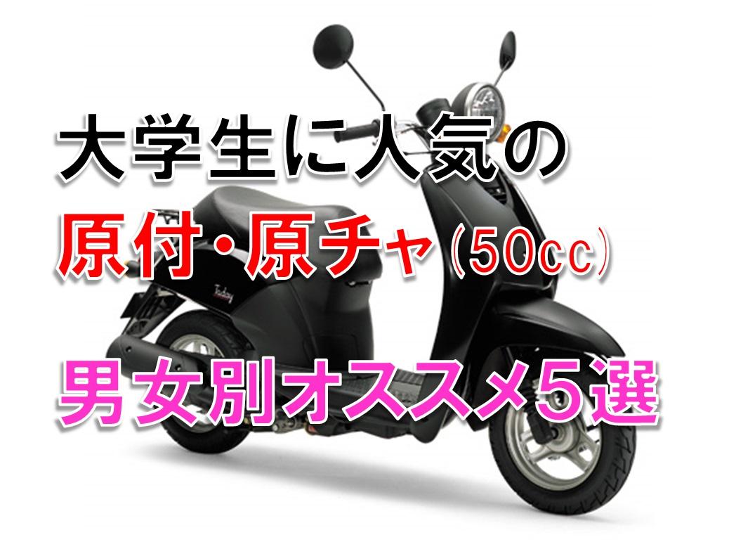 大学生に人気の原付・原チャ(50cc) 男女別 オススメ5選