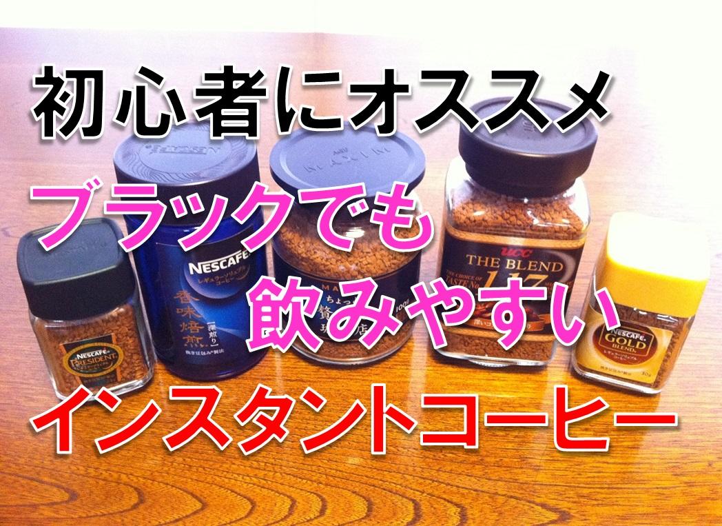 ブラック 初心者にオススメ 飲みやすいインスタントコーヒー5選
