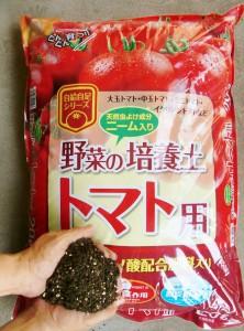 トマト用または野菜用の土を