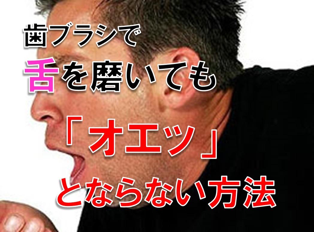 歯ブラシの舌磨きが気持ち悪い?吐き気が出ない簡単なコツを教える