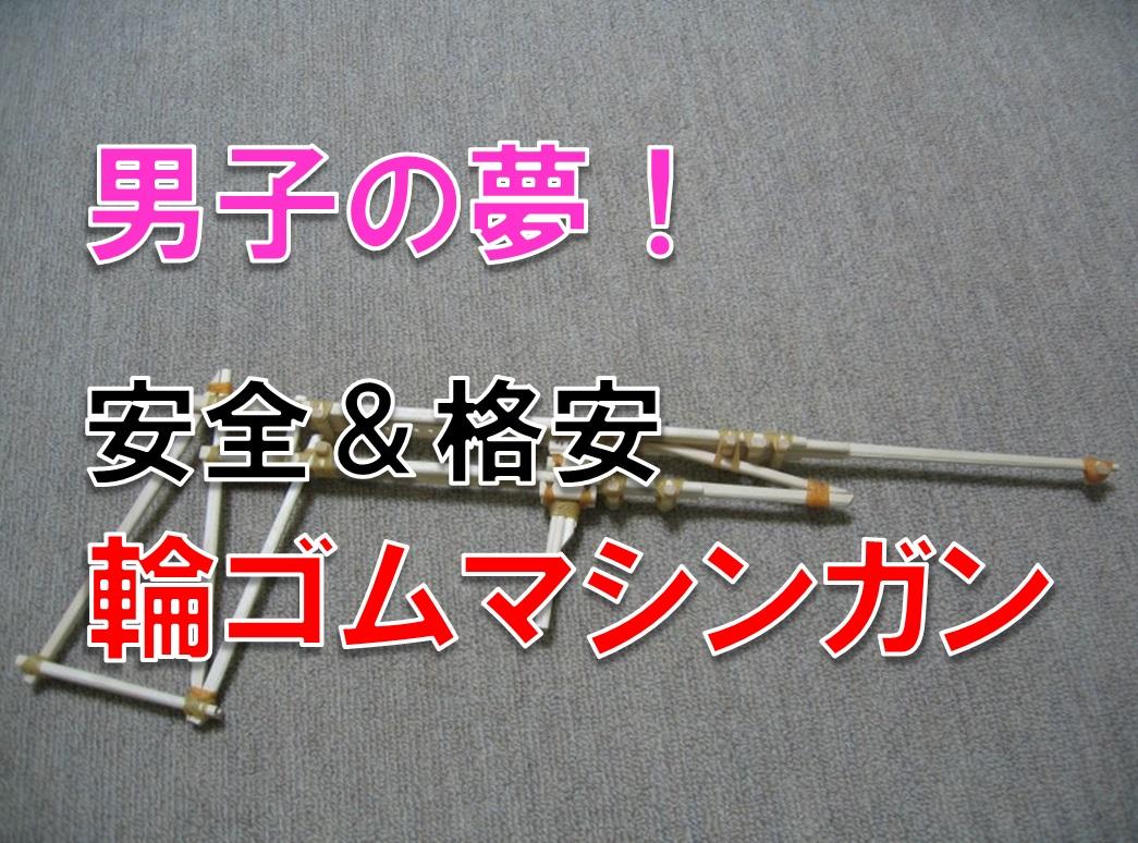 男子の夢!安全&格安 輪ゴムマシンガンの紹介(設計図アリ)