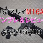 【再掲】東京マルイM16A2(M16A1)のインプレ&レビュー 初速と飛距離は?