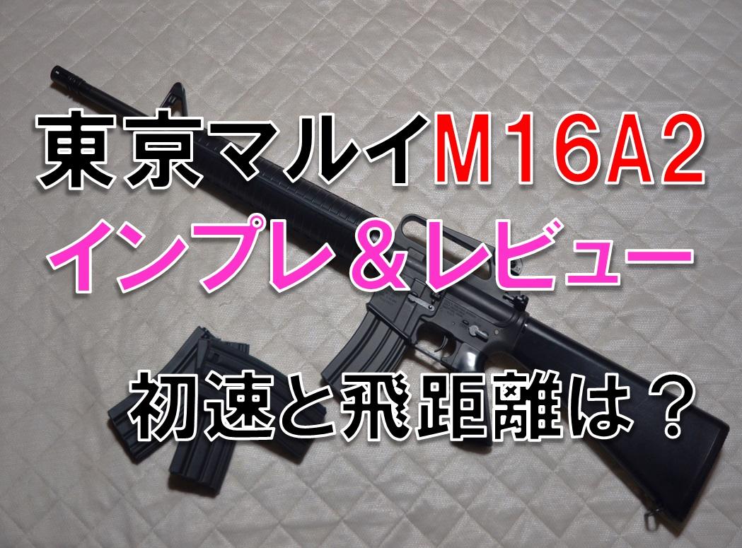 東京マルイ 電動ガンM16A2のインプレ&レビュー 初速と飛距離は?