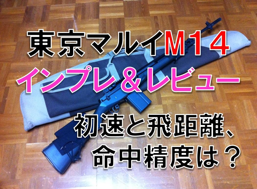 東京マルイのM14のインプレ&レビュー 初速と飛距離は?