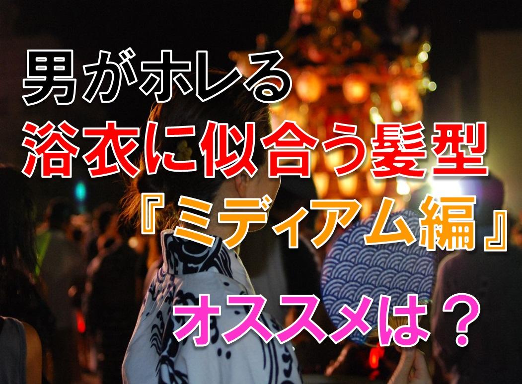 【10〜20代向け】浴衣に似合うモテカワ☆ミディアムヘア15選、自分でセットもOK!