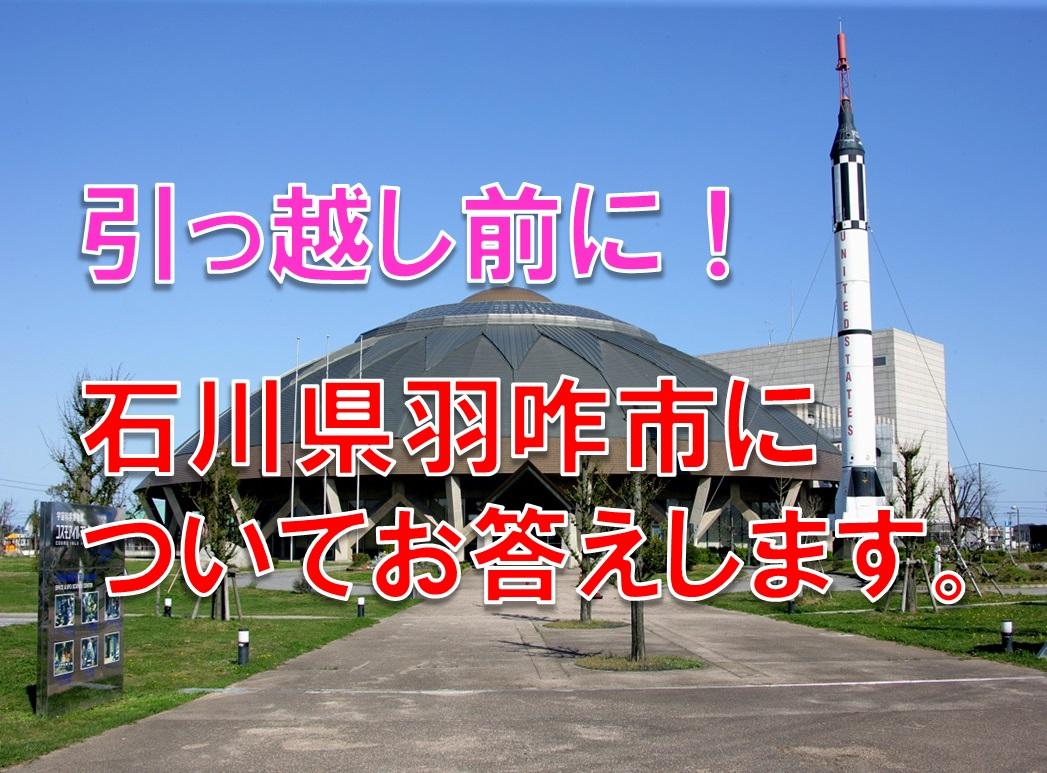 引っ越し前に聞きたい!石川県羽咋市の情報についてお答えします。