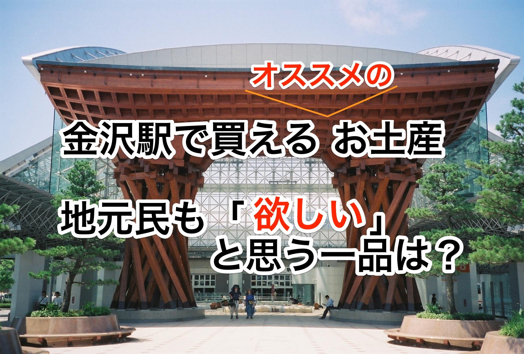 金沢駅で買えるオススメのお土産 地元民も欲しいと思う一品は?