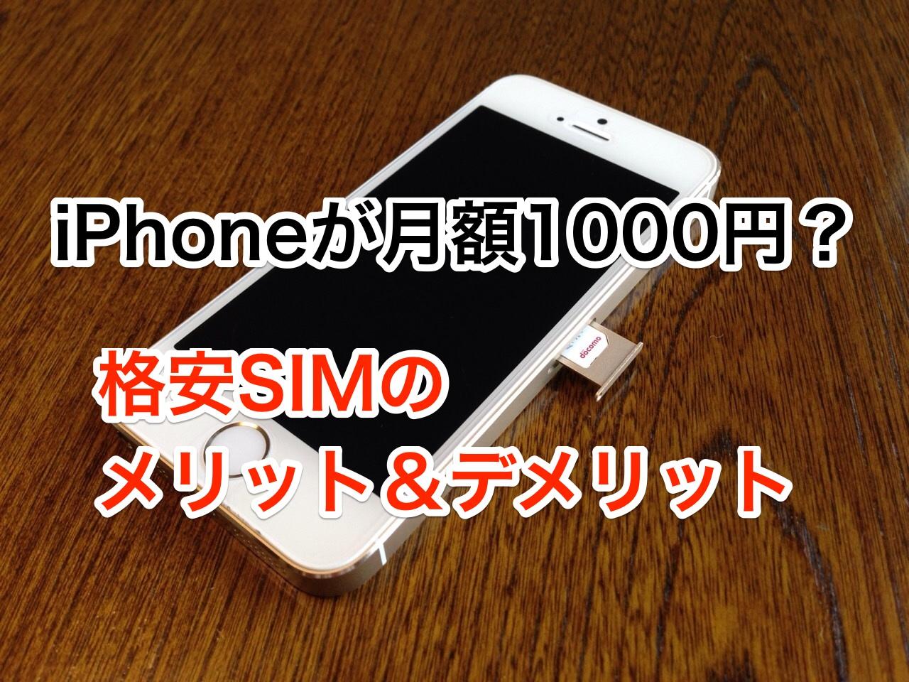 iPhoneが月1000円で使える? 格安SIMのメリットとデメリット