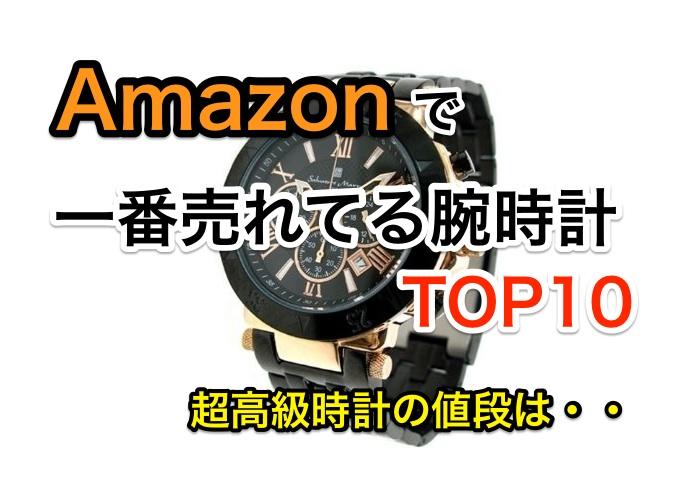Amazonで一番売れてる腕時計 TOP10 超高級時計の値段は・・