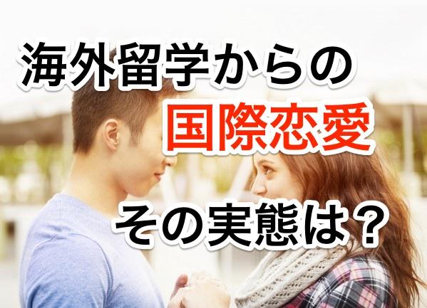 海外留学からの国際恋愛 国際結婚ってアリ?日本とは違う恋愛観