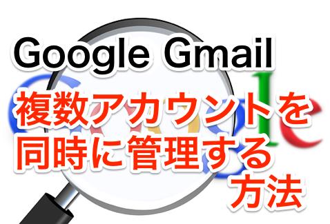 Gmailにて複数のアカウントを同時に管理 開く方法