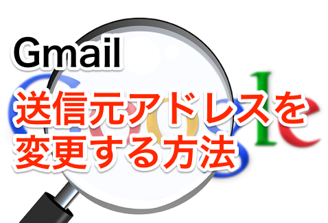 Gmailにて送信元アドレスを変更する方法(さくらサーバー編)