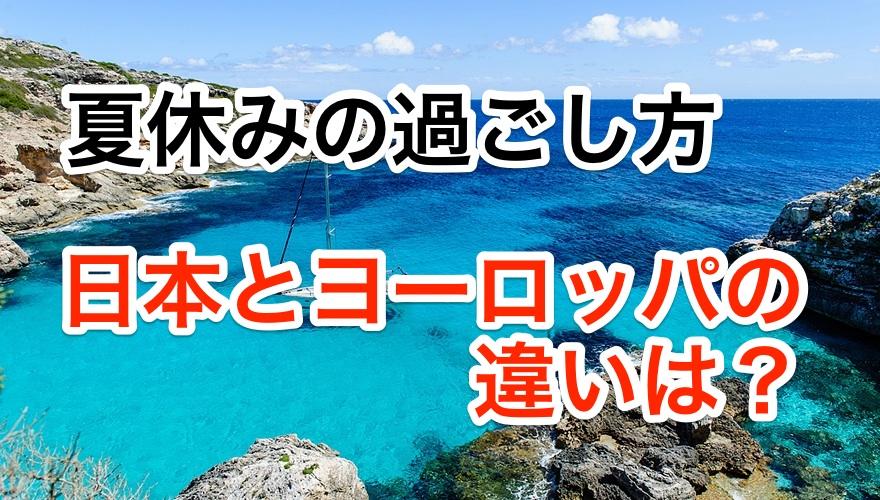 夏休みの過ごし方 日本とヨーロッパの違いは?スイス フランス スペイン ドイツ オランダ