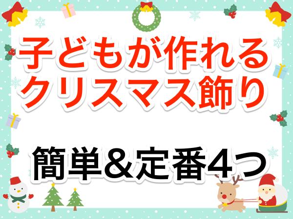 子どもが作れるクリスマス飾り 簡単&定番の4つを紹介 折り紙