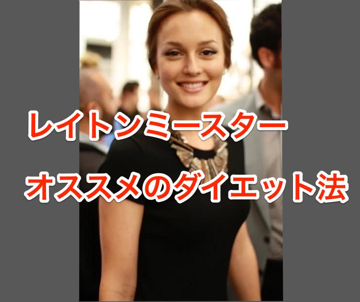 完璧ボディ ハリウッド女優レイトンミースターのダイエット法!