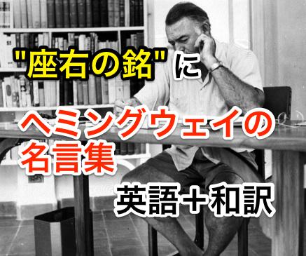 心に響く!ヘミングウェイの名言集を英文で 和訳+英語版