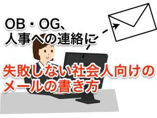 失敗しない社会人とのメール術 OBOGや企業人事への連絡に