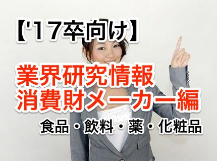 17卒就活生向けの業界研究情報2〜消費財メーカー編〜