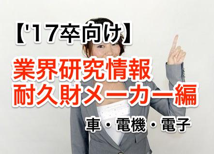 17卒就活生向けの業界研究情報1〜耐久財メーカー編〜