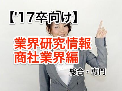 17卒就活生向けの業界研究情報4~総合商社・専門商社~