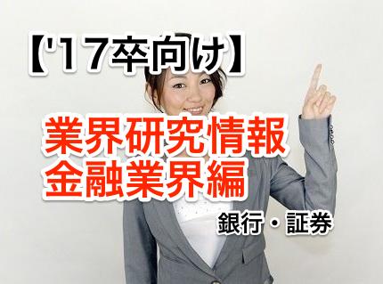 17卒就活生向けの業界研究情報5~金融(銀行・証券)~