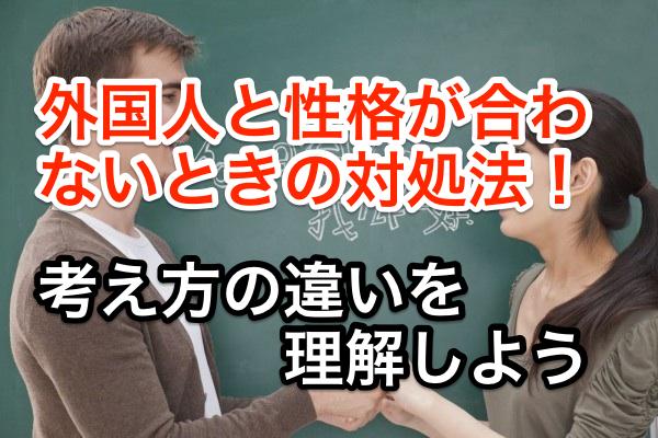 外国人と性格が合わない時の対処法!日本人との考え方の違いを理解する。カルチャートレーニングとは?あなたの属性はどっち?