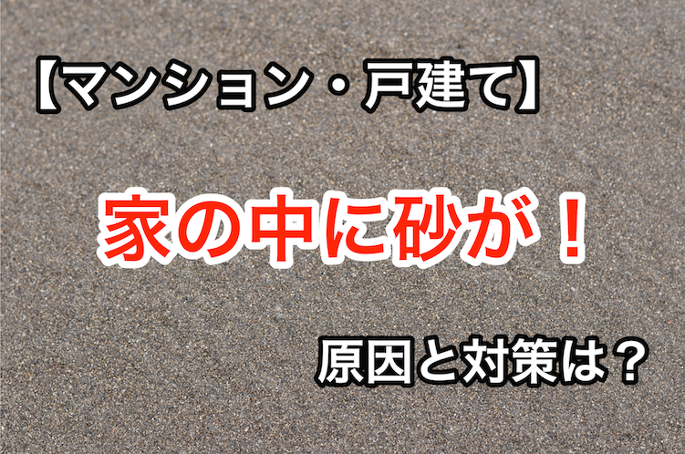 【マンション&戸建て】家の中に砂が!掃除しても無くならない原因と対策