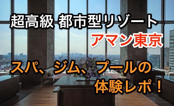 超高級な都市型リゾート「AMAN(アマン)東京」スパ、ジム、プールの体験レポ!