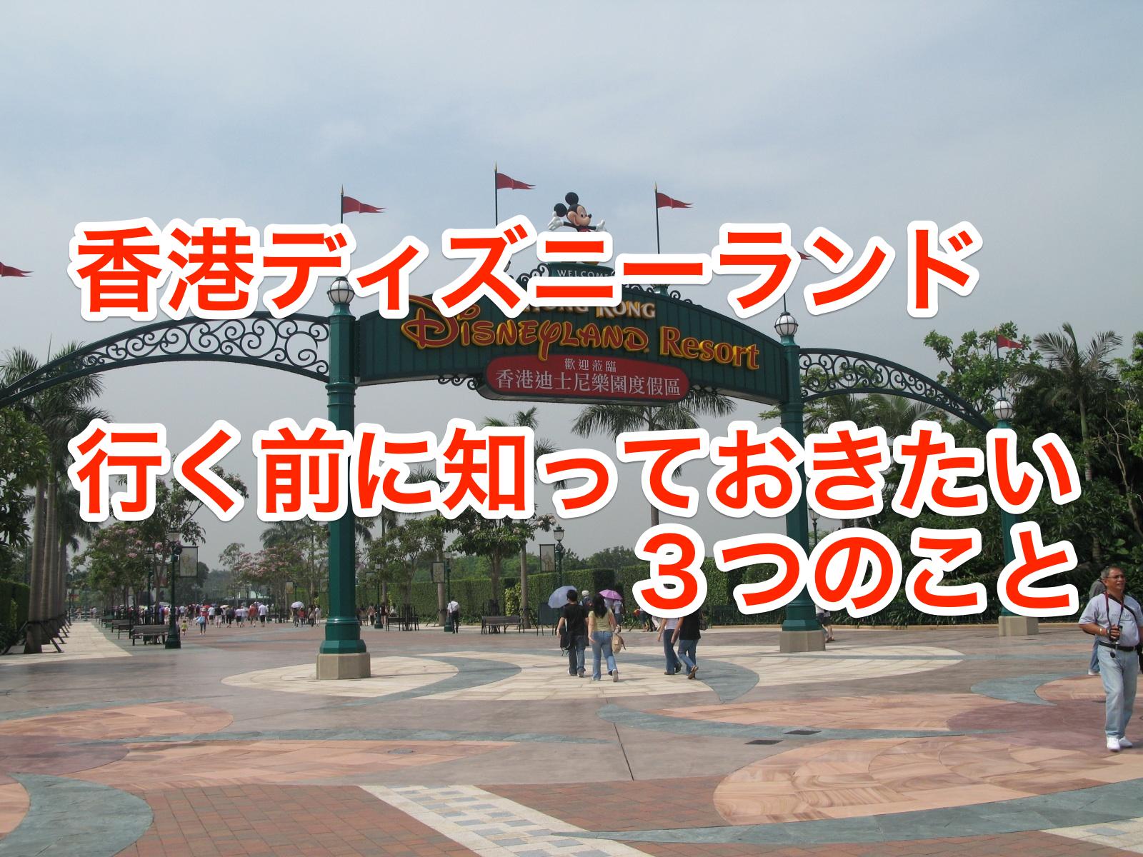 香港ディズニーランドへ行く前に知っておくべき3つのこと~と「東京」ディズニーランドは全くの別物!