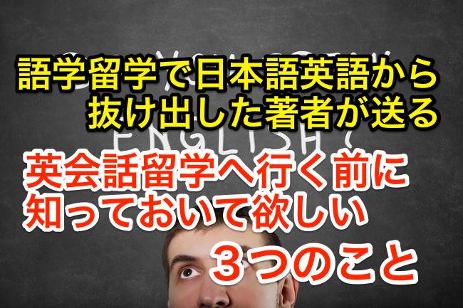 英会話留学へ行く前に知っておいてほしい3つのこと!オーストラリア語学留学で日本人英語から抜け出した私が送ります