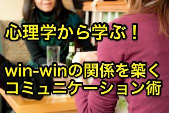 営業職の方必読!心理学から学ぶ、人とWin-Winの関係を築くコミュニケーション術