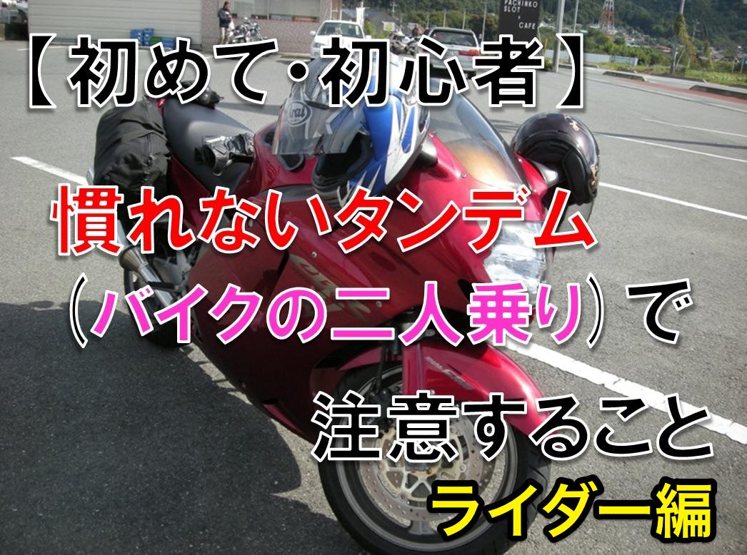 初めてタンデム(バイクの二人乗り)をする時にライダーが注意する7つのこと