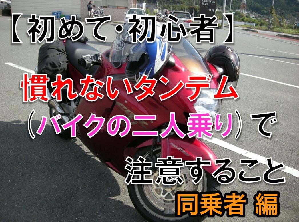 初めてバイクで二人乗りをする時に同乗者(後ろの人)が注意する7つのこと